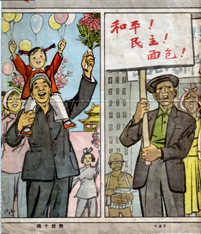Chinese propaganda cartoon